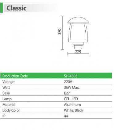چراغ سرلوله پارکی شعاع مدل کلاسیک کد SH-4503 چراغ پارکی آلومینیومی