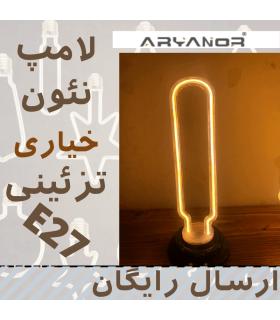 لامپ نئون مدل بیضی خیاری تزئینی آریانور - 1