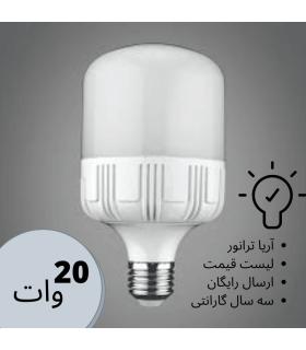 لامپ ۲۰ بیست وات آریا ترانور