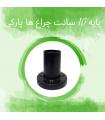 پایه چراغ پلاستیکی 10سانت(قطرلوله6سانت)