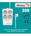 محافظ پیشرانه صوتی و تصویری چهارخانه 309