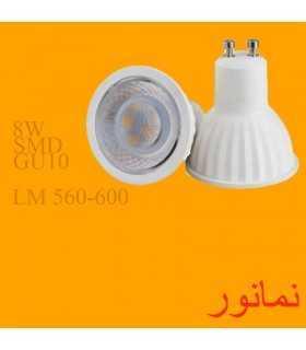 هالوژن 8وات نمانور SMD GU10 لامپ هالوژنی