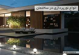 انواع نورپردازی در ساختمان