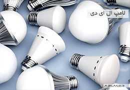 لامپ ال ای دی را بشناسید و درست انتخاب کنید