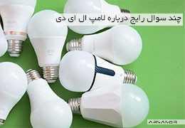 چند سوال رایج درباره لامپ ال ای دی