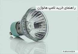 راهنمای خرید لامپ هالوژن