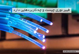 فیبر نوری چیست و چه کاربردهایی دارد؟