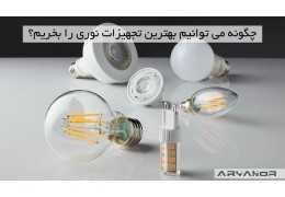 چگونه می توانیم بهترین تجهیزات نورپردازی را بخریم؟