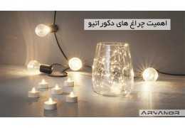 اهمیت چراغ های دکوراتیو
