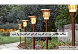 نکات طلایی برای خرید چراغ حیاطی و پارکی