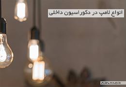 انواع لامپ در دکوراسیون داخلی
