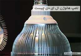 لامپ هالوژن ال ای دی چیست