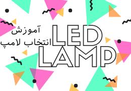 راهنما لامپ ها ال ای دی LED