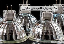 نکاتی درباره لامپ های هالوژن