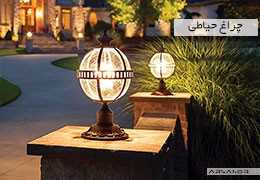 درباره چراغ حیاطی این مطلب را بخوانید
