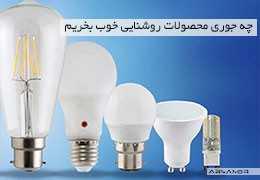 چه جوری محصولات روشنایی خوب بخریم