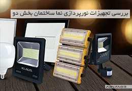 بررسی تجهیزات نورپردازی نمای ساختمان بخش دو