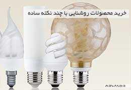 خرید محصولات روشنایی با چند نکته ساده