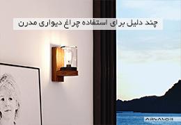 چند دلیل برای استفاده چراغ دیواری مدرن