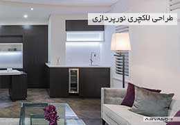 طراحی لاکچری نورپردازی