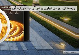 ریسه ال ای دی نواری و هر آن چه درباره آن