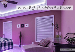 نورپردازی اتاق خواب با چراغ ال ای دی