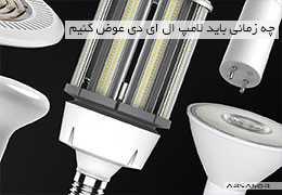 به زمانی باید لامپ ال ای دی را عوض کنیم
