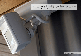 سنسور چشمی راه پله چیست